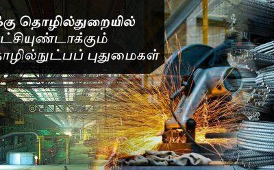 இந்தியாவிலுள்ள 10 முன்னணி எஃகு நிறுவனங்களில் ஒன்றான MS லைப்பயன்படுத்துகின்ற தொழில்நுட்பங்கள்